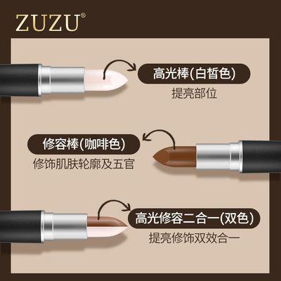 ZUZU立体修容棒高光侧影瘦脸提亮修颜鼻梁阴影笔遮瑕修容粉两用