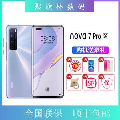 华为nova7 Pro 5G 曲面屏 麒麟985处理器 50倍变焦nova7pro