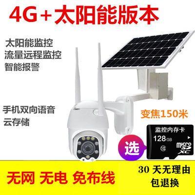 4g插卡太阳能充电电池360度摄像头无网络户外无线wifi手机监控器