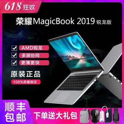 华为荣耀学生办公笔记本Magicbook2019 商务轻薄全面屏电脑