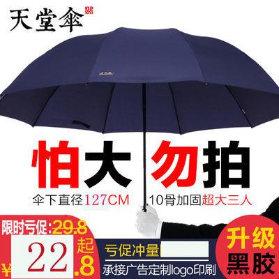 天堂伞超大三折叠双人大号加固三人男女两用晴雨伞防晒太阳伞广告