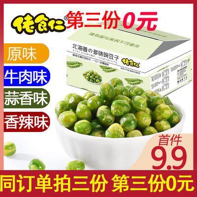 佬食仁北海道の豌豆子整箱408g日式网红零食混合装美国青豆炒货
