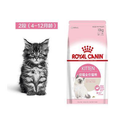 皇家猫粮幼猫猫粮10kg增肥发腮猫粮猫咪主粮K36母乳猫食包邮
