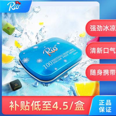 RIO无糖薄荷糖 口香糖清新凉口气冰凉口含片硬糖盒装学生白领老师