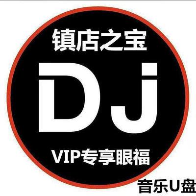 【高品质车载音乐U盘】高清无损流行中文dj带歌曲视频车用MP4优盘