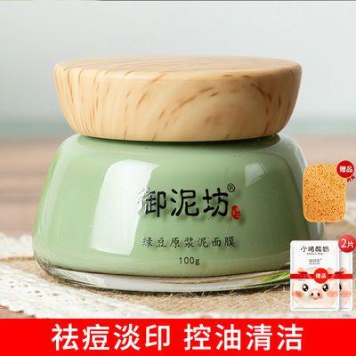 御泥坊绿豆原浆泥面膜祛痘淡印控油清洁去黑头粉刺收缩毛孔淡斑
