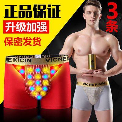 29748/英国正品卫裤官方加强版vk生理增长磁疗平角裤保健莫代尔男士内裤