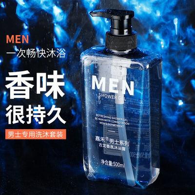 正品男士沐浴露古龙香水香氛持久留香美白祛痘除螨清爽洗发水套装