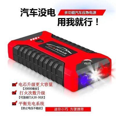 汽车应急启动电源12v大容量车载电瓶救援神器货车点火搭电充电宝