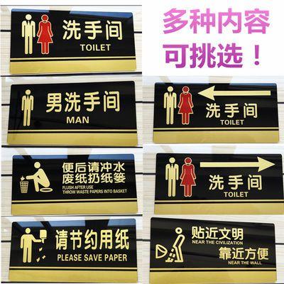 亚克力门牌男女洗手间标牌卫生间指示牌厕所标识牌禁止吸烟标志牌