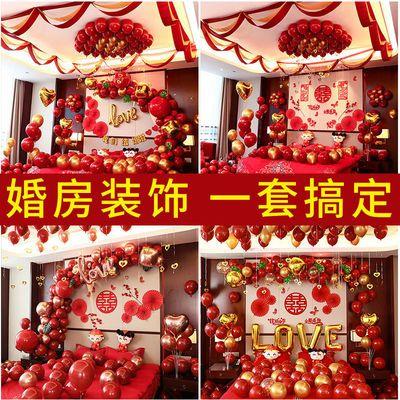 结婚用品大全婚房场景布置气球装饰婚礼男方浪漫卧室房间新房套装