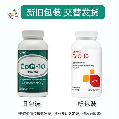 2瓶装*保税直发GNC美国原装健安喜保护心脏辅酶q10软胶囊200mg60