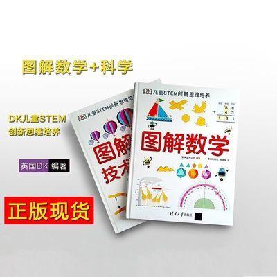 DK图解数学图解科学技术与工程儿童创新思维培养 数学思维训练