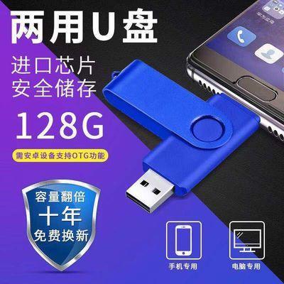 手机电脑两用u盘128G音乐u盘16G/32G/64G车载vivoppo通用mp3优盘