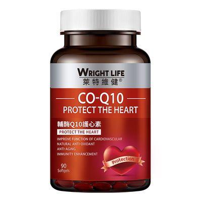莱特维健辅酶q10软胶囊 COQ10 保护心脏 防心慌梗塞 中老年保健品