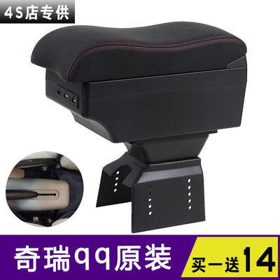 奇瑞QQ QQ3扶手箱专用QQ308QQ311中央储物箱手扶改装内饰配件装饰