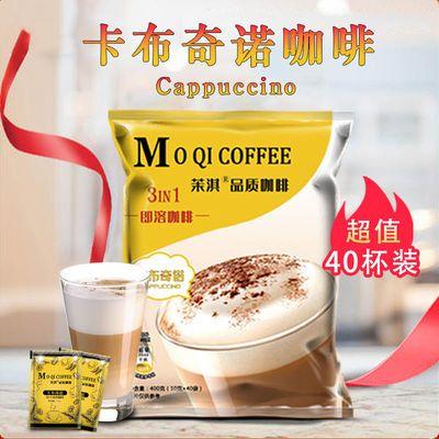 茉淇 40袋装精选特浓卡布奇诺蓝山风味速溶三合一咖啡 400G