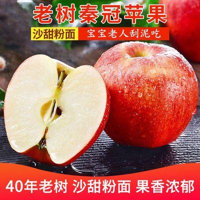 陕西秦冠苹果水果新鲜粉面可刮泥丑苹果非红富士冰糖心3斤5斤批发