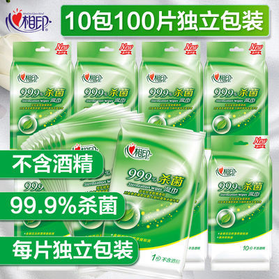心心相印湿巾成人杀菌独立包装30/100片小包消毒湿纸巾学生