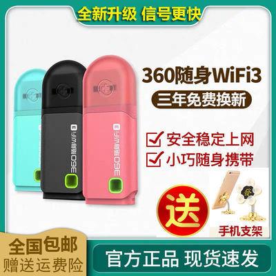 360随身wifi3代手机增强版移动无线网络台式电脑笔记本接收路由器
