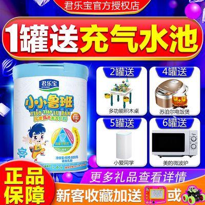 【正品保障】君乐宝奶粉4段小小鲁班儿童成长奶粉3-7岁800g罐装