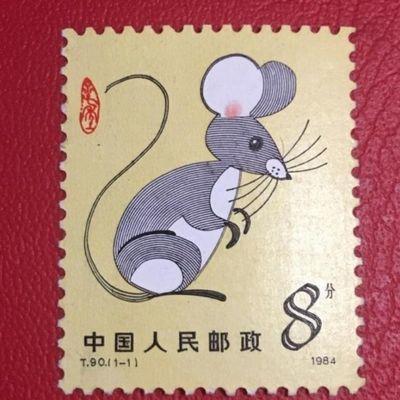 限时包邮首轮新中国邮政第一轮邮票T90生肖收藏全新全品热卖鼠