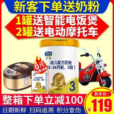 【免费试喝】君乐宝奶粉3段乐纯婴幼儿三段牛奶粉800g罐装
