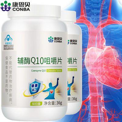发2瓶 康恩贝辅酶Q10咀嚼片 非软胶囊成人中老年人高含量易吸收