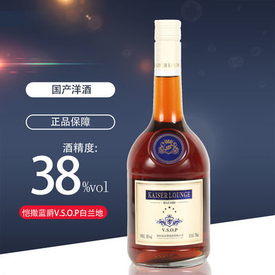 国产洋酒恺撒蓝爵vsop白兰地XO洋酒高度酒烈酒基酒调酒高档酒吧酒