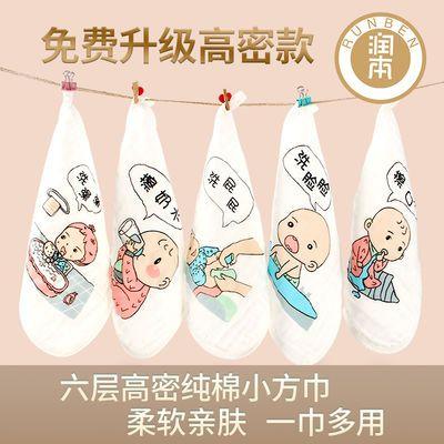 润本婴儿口水巾纯棉毛巾宝宝洗脸小方巾新生儿童用品全棉纱布方巾