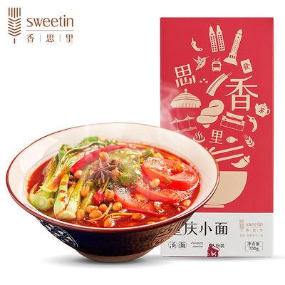 香思里5人份重庆小面700g新品盒装含调料方便速食懒人方便面包邮