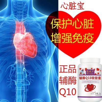 辅酶Q10软胶囊保护心脏宝送父母增强免疫力恩威万成人营养保健品