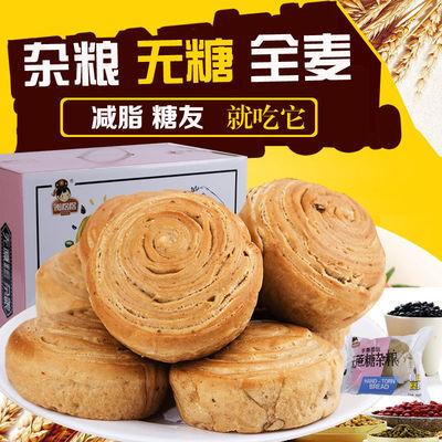 杂粮粗粮无糖全麦面包减脂肥代餐食品手撕面包早餐脱脂低糖零食