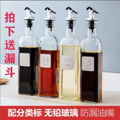 油壶玻璃家用防漏装油瓶厨房醋壶小油罐酱油瓶醋瓶大号调味品瓶