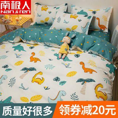 南极人网红四件套床上用品双人床单被套三件套学生宿舍3件套单人