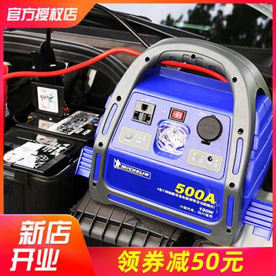 米其林汽车应急启动电源车用充电宝大容量电瓶启动器12v打火搭电