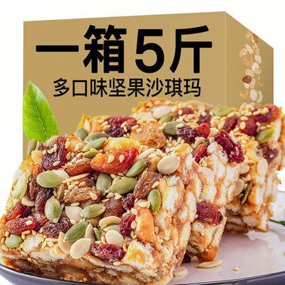 【5斤超划算】黑糖坚果沙琪玛早餐传统糕点休闲零食健康食品1-5斤