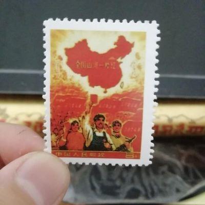 文20新中国祖国山河一片红邮票单张全新收藏复古做旧促销热卖全新