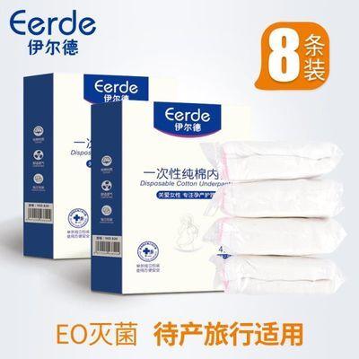 伊尔德一次性内裤孕产妇月子产后女纯棉大码必备旅行用品孕妇孕期