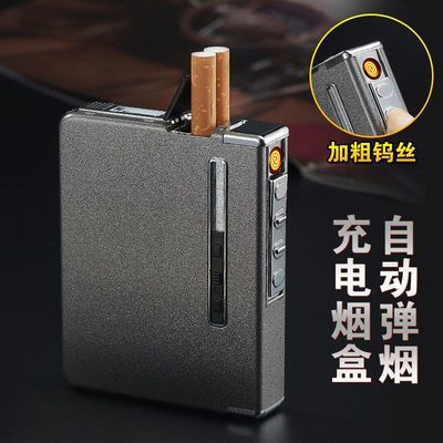 充电烟盒带打火机一体20支装烟盒usb充电打火机铝合金自动弹烟盒