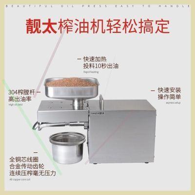 不锈钢家用榨油机全自动小型家庭商用花生冷热双炸香油机
