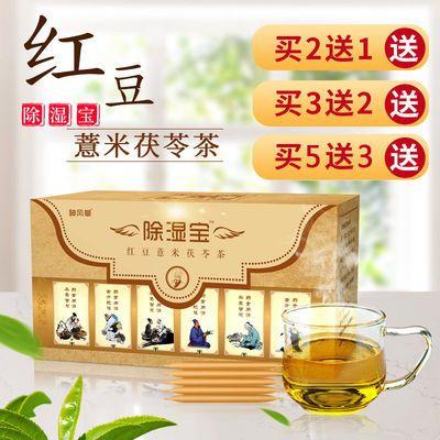 除湿宝炒红豆薏米茶茯苓茶组合花草茶湿胖茶赤小豆薏仁芡实茶包
