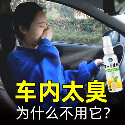 汽车香水车内去除烟味除异味去味空调除味除臭车载净化空气清新剂