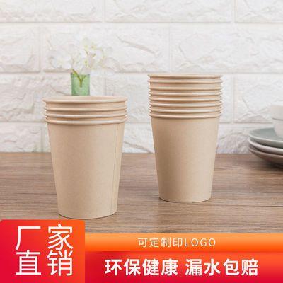 可定制环保一次性纸杯整箱批发加厚茶水杯商务家用纸杯定制印logo