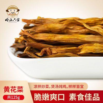 黄花菜干货无硫农家天然晾晒特级直条金针菜干黄山土特产125克