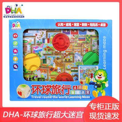 DHA环球旅行超大迷宫多功能智慧版2-6岁6合1磁力走珠亲子益智桌游