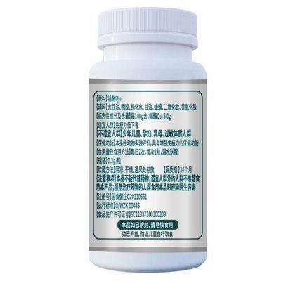 【三瓶共180粒】保护心脏辅酶q10软胶囊国产心脑血管增强心肌动力
