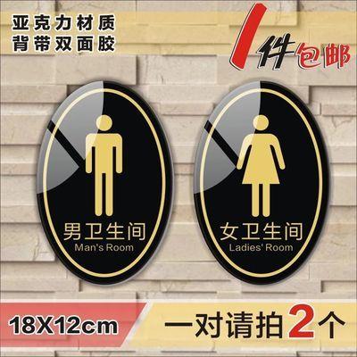 包邮亚克力男女洗手间门牌标示牌男厕所女卫生间牌子指示贴标志牌