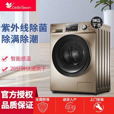小天鹅9公斤kg大容量热泵烘干机家用滚筒式TH90SH02WG 干衣机