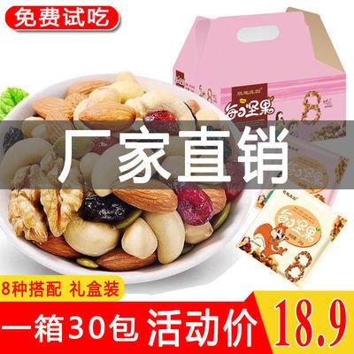 780克30包每日坚果混合坚果仁大礼包儿童孕妇特产零食礼盒装600g